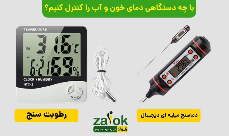 کنترل دمای اب و خون با دماسنج میله ای و رطوبت سنج