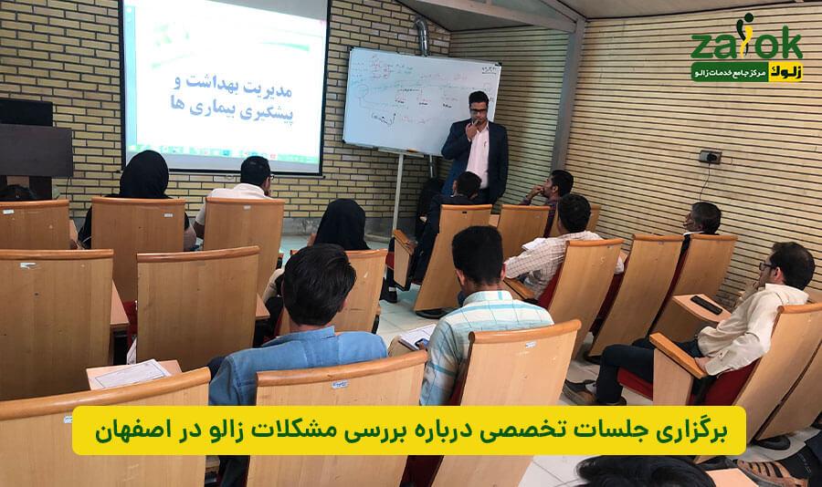 کلاس پرورش زالو در اصفهان
